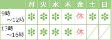 月・火・水・木曜日:9時~16時 土・日曜日:9時~12時