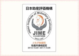 日本助産評価機構