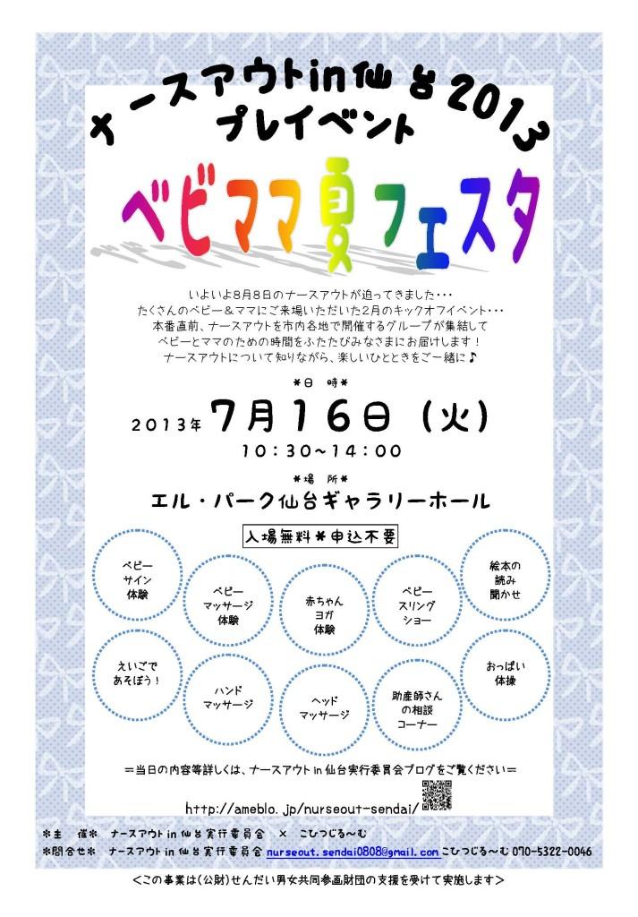 ナースアウト2013チラシ【最終】_ページ_1
