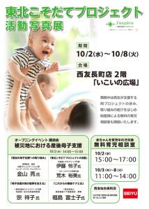 20131002_seiyu-event_l
