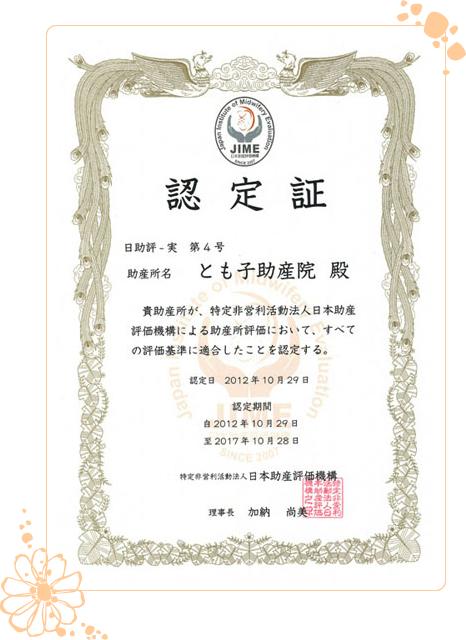 特定非営利活動法人日本助産評価機構認定証